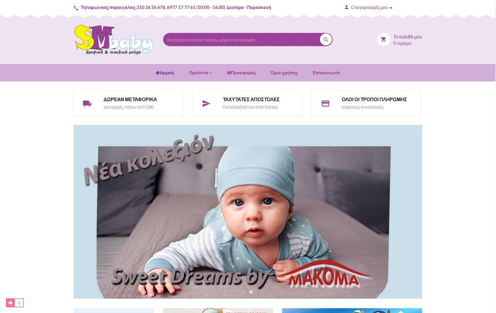 SM Baby Shop